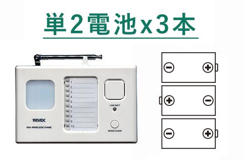 10チャンネルチャイムの電池は単2電池が3本