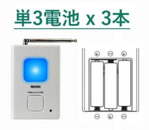 受信チャイムの電池 単3電池3本