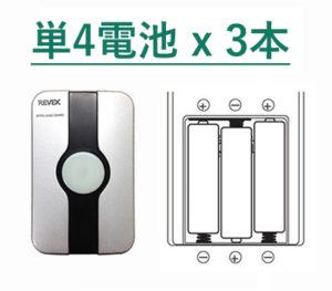 玄関ボタンの電池 単4電池が3本