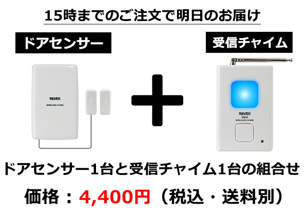 無線チャイムX50 ドアセンサー1台 受信チャイム1台