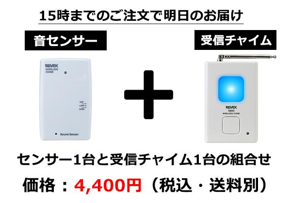 無線チャイムX50 音感知センサー タイプA 1台 受信チャイム1台