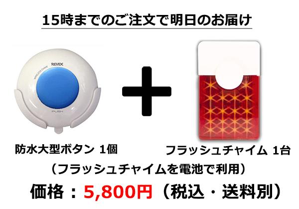 無線チャイムX50 防水大型ボタンとフラッシュチャイム
