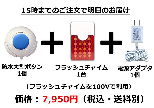 防水ボタンとフラッシュチャイムと電源アダプタを購入