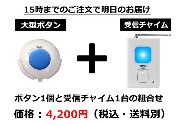 無線チャイムX50 防水大型ボタン 1台 受信チャイム1台