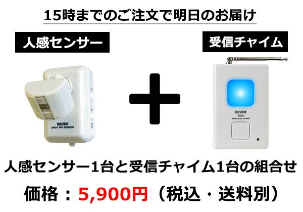 無線チャイムX50 人感センサー1台 受信チャイム1台
