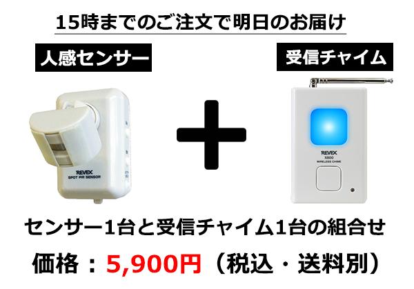 無線チャイムX50 人感センサー 1台 受信チャイム1台
