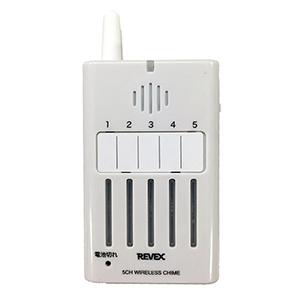 無線チャイムX50 携帯チャイム QQ-30285