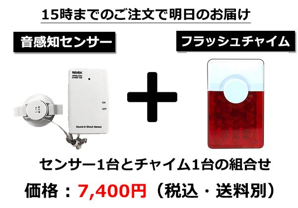 音感知センサーとフラッシュチャイムを購入