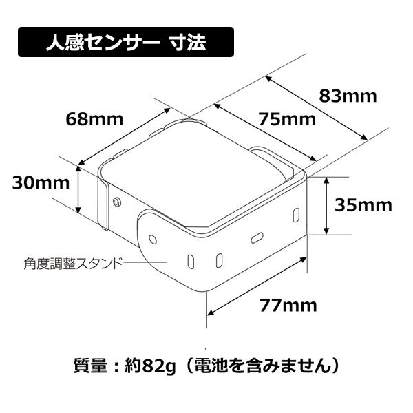 人感センサーの寸法