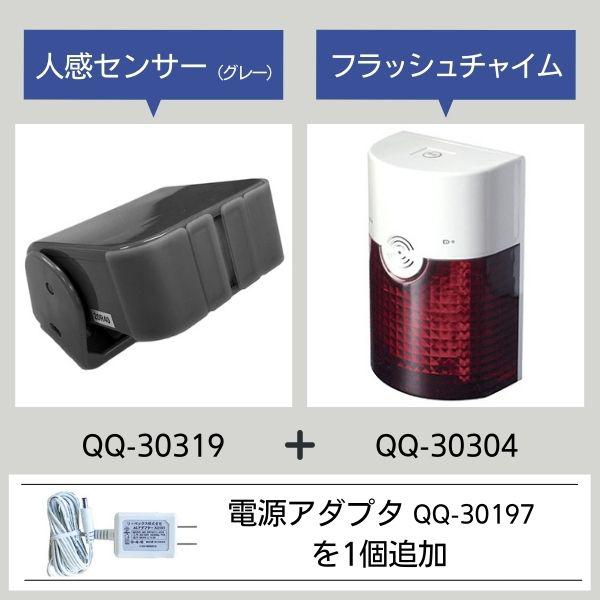 無線チャイムXプラス 人感センサー・フラッシュチャイムチャイムの組み合わせに電源アダプタを1個追加