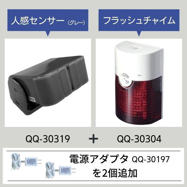 無線チャイムXプラス 人感センサー・フラッシュチャイムチャイムの組み合わせに電源アダプタを2個追加