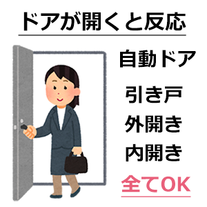 ドアセンサーとは、ドアが開くと反応 自動ドア・引き戸・外開き・内開き・全てOK