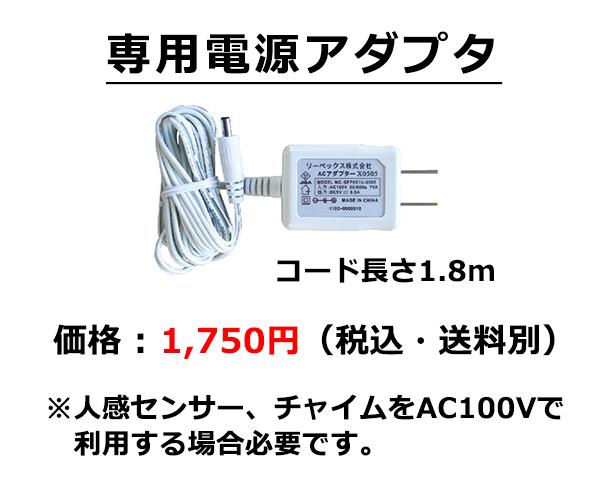 専用電源アダプタ 人感センサーも利用可能