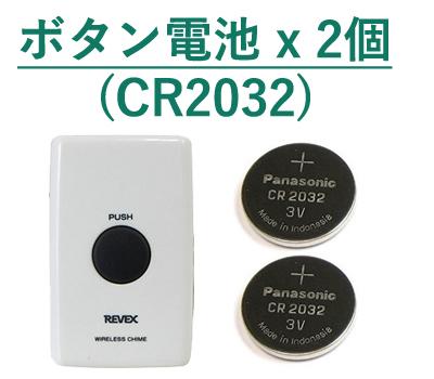 押しボタンの電池 CR20322個