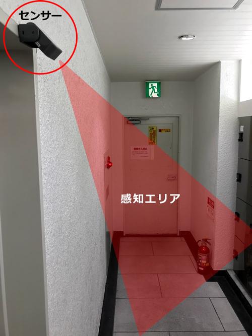 ドアぶつかり人感センサー 設置写真