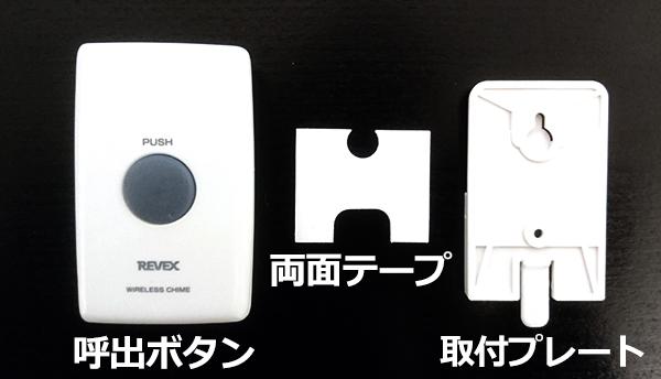 無線チャイムX50 呼出ボタンと付属品の両面テープ、取付アダプタ