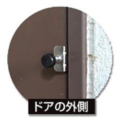 徘徊防止ロック設置時のドアの外側