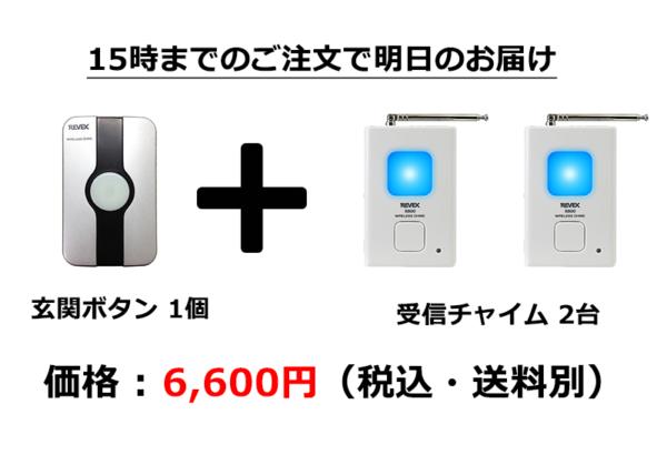 玄関ボタン1個 室内チャイム2台のセット