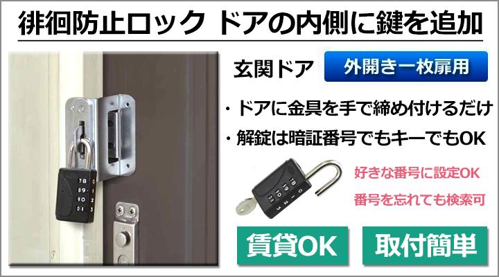 徘徊防止ロック 玄関ドアの内側に鍵を追加