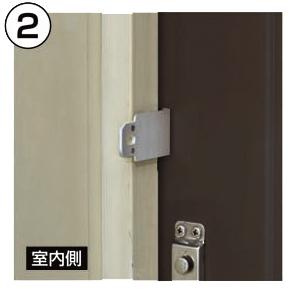 ドアの内側の取付金具