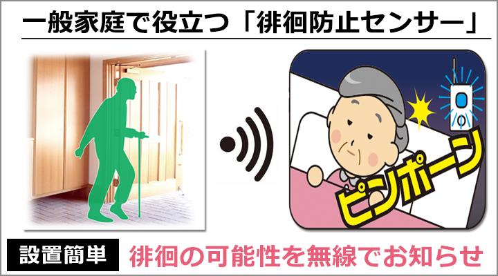 一般家庭で役立つ「徘徊防止センサー」