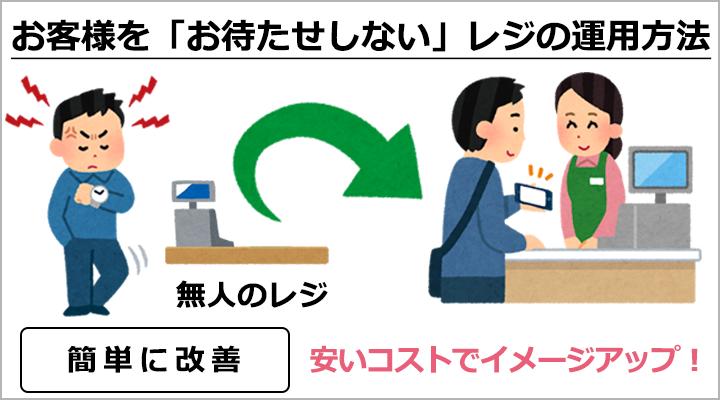 お客様を待たせないレジの運用方法 明日から簡単に改善できます
