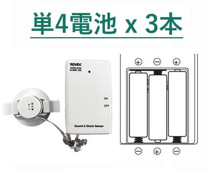 音・衝撃センサーの電池 単4電池3本