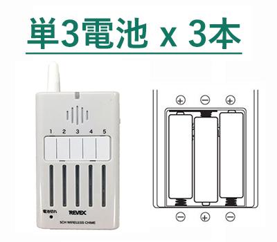 携帯チャイムの電源 単3電池3本