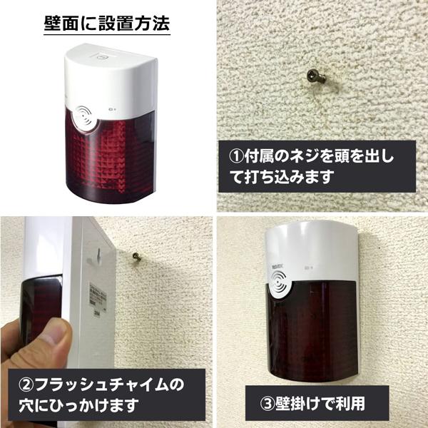 フラッシュチャイムを壁面に設置