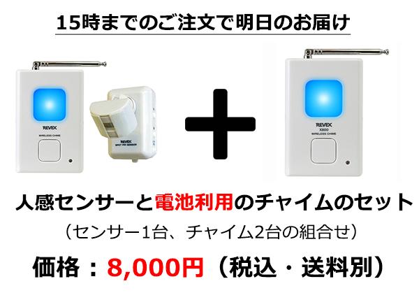 無線チャイムX50 スポット人感センサーセットに受信チャイムを追加