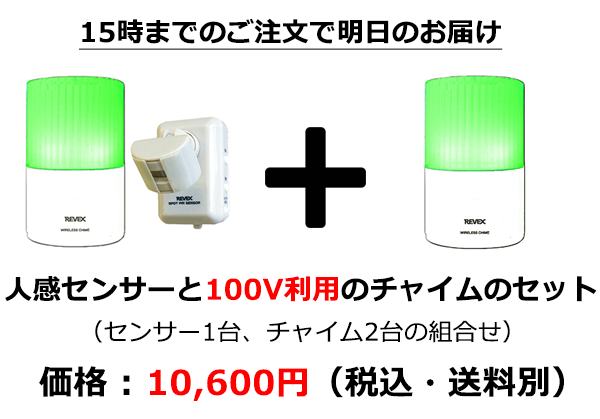 X50プレミアム スポット人感センサーコンセントチャイムセットにコンセントチャイムを追加