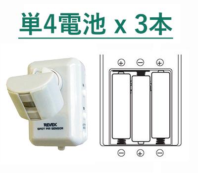 人感センサー 単4電池3本
