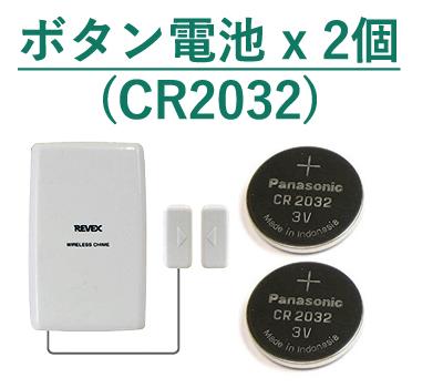 ドアセンサの電源 ボタン電池(CR2032)2個