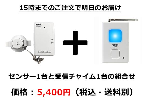 無線チャイムX50 音衝撃センサー1台 受信チャイム1台