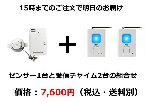無線チャイムX50 音衝撃センサー1台 受信チャイム2台