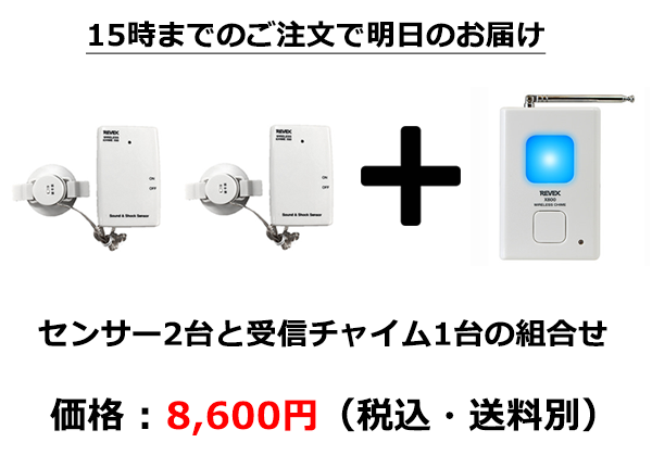 無線チャイムX50 音衝撃センサー2台 受信チャイム1台