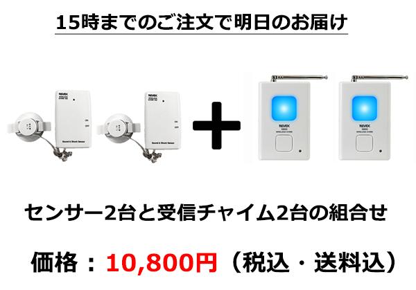 無線チャイムX50 音衝撃センサー2台 受信チャイム2台