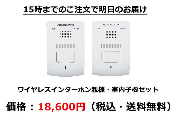 ワイヤレスインターホン親機・室内子機セット 税込み18,600円 送料無料