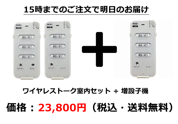 ワイヤレストーク室内セット+増設子機