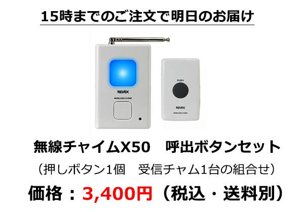 無線チャイムX50 呼出ボタンセット