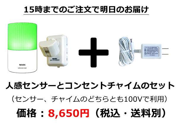 X50プレミアム スポット人感センサーコンセントチャイムセットに電源アダプタを追加