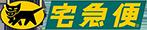 ヤマト運輸 宅急便ロゴ